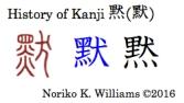History of Kanji 黙