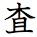 査(kanji)