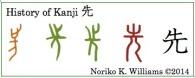 History of Kanji 先(frame)