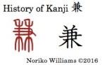 History of Kanji 兼