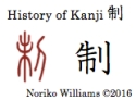 History of Kanji 制