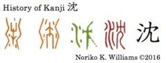 History of Kanji 沈