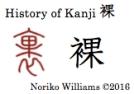 History of Kanji 裸