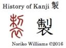 History of Kanji 製