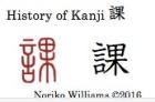 History of Kanji 課 copy