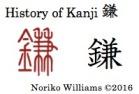History of Kanji 鎌