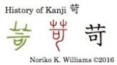 History of Kanji 苛