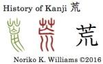 History of Kanji 荒