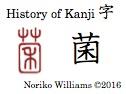 History of Kanji 菌