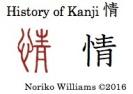 history-of-kanji-%e6%83%85