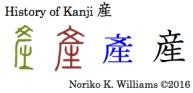 history-of-kanji-%e7%94%a3