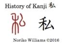 History of Kanji 私