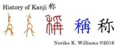 History of Kanji 称