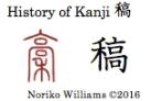 History of Kanji 稿