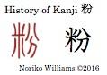 history-of-kanji-%e7%b2%89
