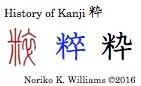 history-of-kanji-%e7%b2%8b