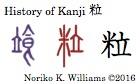 history-of-kanji-%e7%b2%92