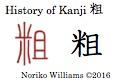 history-of-kanji-%e7%b2%97