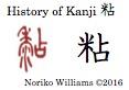 history-of-kanji-%e7%b2%98