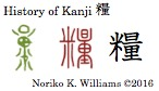 history-of-kanji-%e7%b3%a7
