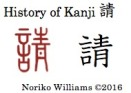 history-of-kanji-%e8%ab%8b