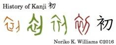 history-of-kanji-%e5%88%9d