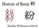 history-of-kanji-%e7%b4%9b