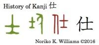 history-of-kanji-%e4%bb%95