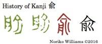 history-of-kanji-%e5%85%aa