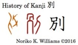 history-of-kanji-%e5%88%a5