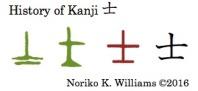 history-of-kanji-%e5%a3%ab