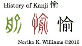 history-of-kanji-%e6%84%89