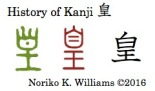history-of-kanji-%e7%9a%87