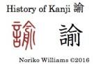 history-of-kanji-%e8%ab%ad