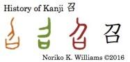 history-of-kanji-%e5%8f%ac