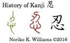 history-of-kanji-%e5%bf%8d