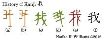 history-of-kanji-%e6%88%91