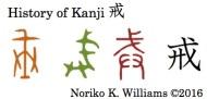history-of-kanji-%e6%88%92
