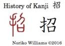 history-of-kanji-%e6%8b%9b