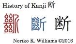 history-of-kanji-%e6%96%ad