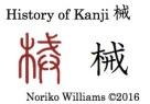 history-of-kanji-%e6%a2%b0
