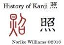 history-of-kanji-%e7%85%a7