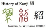 history-of-kanji-%e7%b4%b9