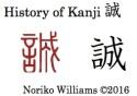 history-of-kanji-%e8%aa%a0