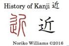 history-of-kanji-%e8%bf%91