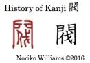 history-of-kanji-%e9%96%a5