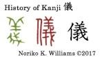 history-of-kanji-%e5%84%80