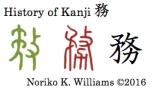 history-of-kanji-%e5%8b%99