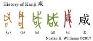 history-of-kanji-%e5%92%b8