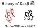 history-of-kanji-%e6%84%9f